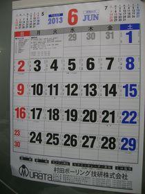 村田ボーリング技研のカレンダー